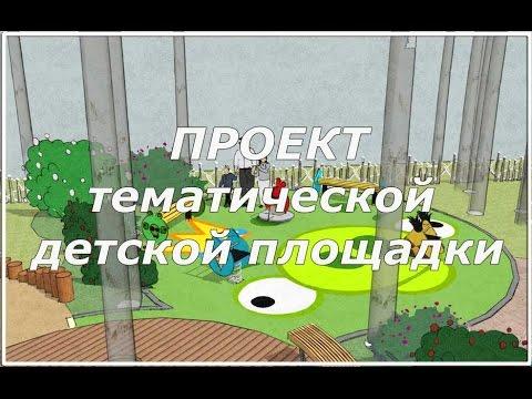 Детская Площадка горка турник качели песочница тренажер Видео для детей children's playgroundиз YouTube · Длительность: 3 мин20 с
