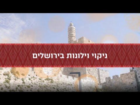 ניקוי וילונות בירושלים