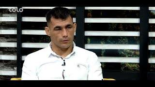 بامداد خوش - ورزشگاه - صحبت های آقای الله داد رحیمی در مورد مسابقات بوکس که اخیراً برگزار شده بود