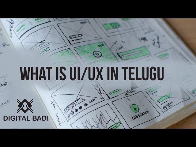 What is UI/UX in Telugu? || Digital Badi