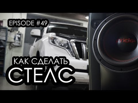Как сделать стелс? Land Cruiser Prado #magicsound_nt