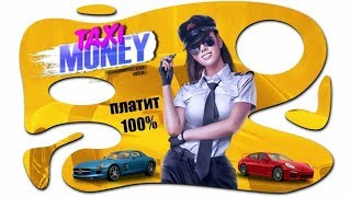 Taxi money — онлайн игра с реальным выводом денег — нам 5 лет