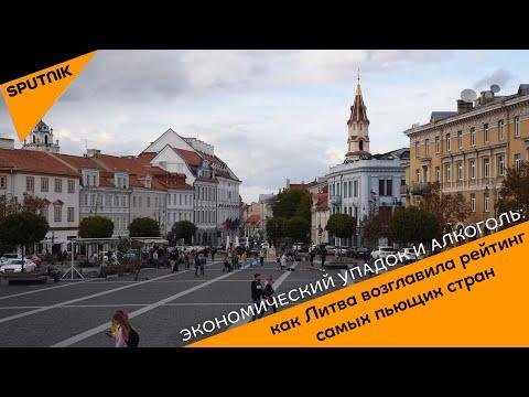 Экономический упадок и алкоголь: как Литва возглавила рейтинг самых пьющих стран