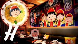 【食玩王 】小丸子 X 蓮苑 港式料理主題中菜館!打卡必去! screenshot 1