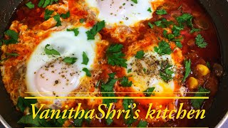 Shakshuka |Eggs Poached In Tomato Sauce(2018)|Best Breakfast Egg Recipe |Egg Tomato Curry