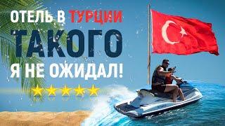 Турция Честный обзор отеля Marti Myra Стоит ли ехать