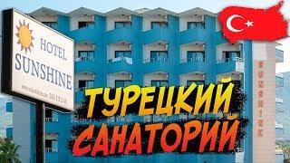 Отель Sunshine (саншайн) Турция Махмутлар Кестель