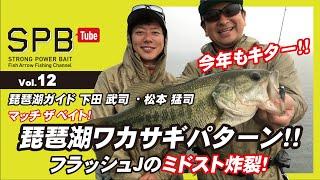 【SPB Tube Vol.12】琵琶湖ワカサギパターン!!「フラッシュJ」のミドスト炸裂!
