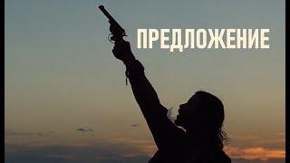 """КИНО """"ПРЕДЛОЖЕНИЕ"""" - ПОТУСТОРОННИЙ ВЕСТЕРН"""