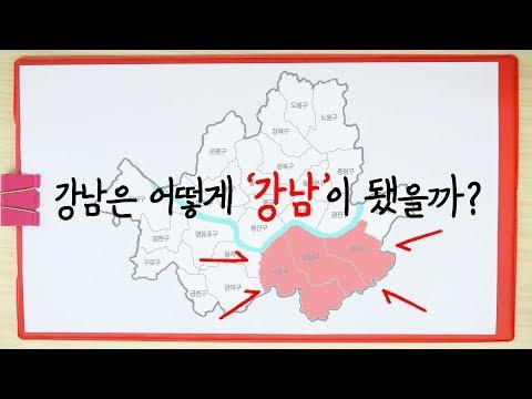강남은 어떻게 '강남'이 됐을까? 시골 촌구석에서 평당 1억까지, 강남 부동산의 모든 것