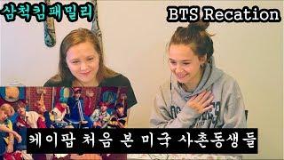 케이팝_BTS_처음_본_미국_사촌동생들의_반응은?_||Non_kpop_fans_react_to_BTS||