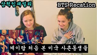 Download lagu 케이팝 BTS 처음 본 미국 사촌동생들의 반응은? ||Non kpop fans react to BTS||