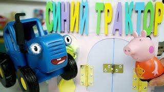 Синий Трактор спасает Свинку Пеппу из плена бизиборда - Веселая развивающая игра для детей