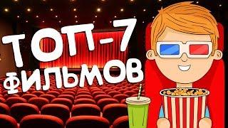 ТОП-7 Христианских Фильмов | RG 5
