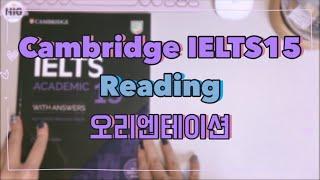 [파고다인강] Cambridge IELTS 15 Rea…