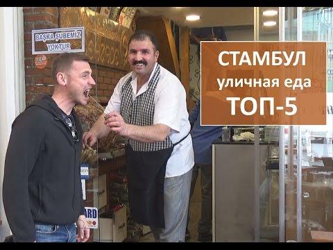 ТОП-5 уличной еды