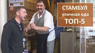 ТОП-5 уличной еды Стамбула. Еда Турции