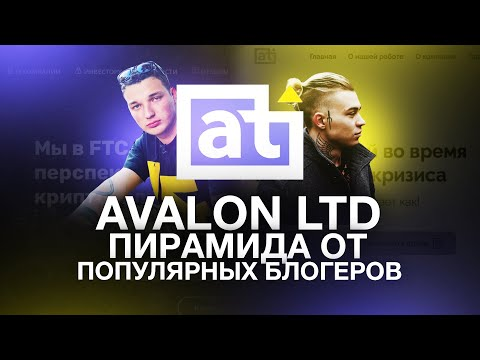 ФИНАНСОВАЯ ПИРАМИДА AVALON.LTD — ЭВОЛЮЦИЯ FTC.VIN