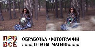 ДОБАВЛЯЕМ МИСТИКУ В ФОТОШОПЕ/ урок по обработке фотографии