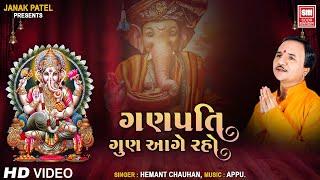 Ganpati Gun Aage Raho - Ganesh Bhajan - Hemant Chauhan - Soor Mandir