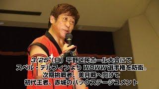 3/25平野大会、WDWW王座を防衛した赤城のバックステージコメント