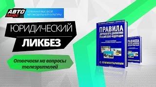 Юридический ликбез - Отвечаем на вопросы зрителей - АВТО ПЛЮС