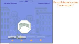 Сольфеджио 1 класс th.urokimusic.com аккорды мажор и минор