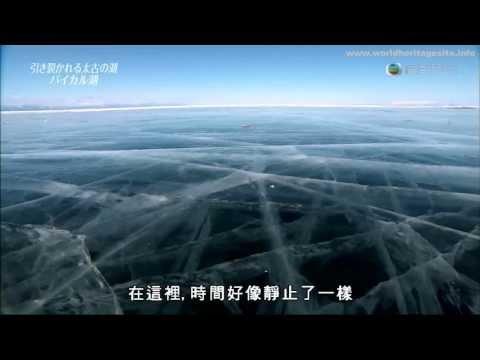 [Cantonese]  Russia world heritage site : Lake Baikal 贝加尔湖