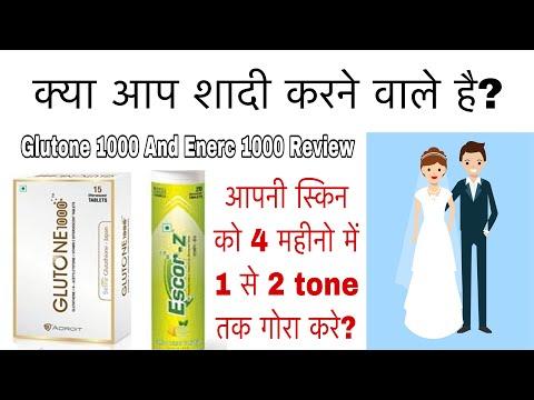 क्या आप शादी करना चाहते है ? | Glutone 1000 And Enerc 1000 Tablet Review For Men And Women