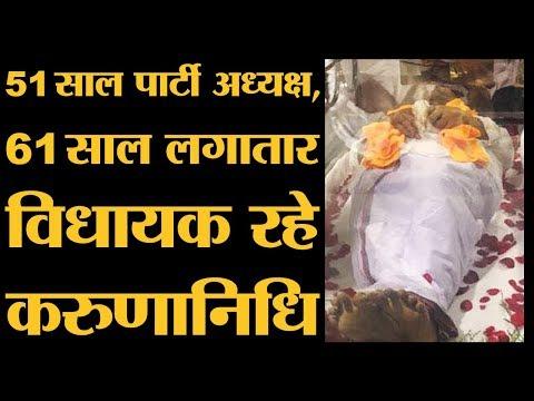 DMK के मुखिया M Karunanidhi नहीं रहे | वो नेता जो एक भी चुनाव नहीं हारा | Karunanidhi Death | Tamil