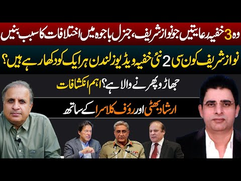 Nawaz Sharif & Gen Bajwa ! Inside Story of 3 Secret Favours | Rauf Klasra & Irshad Bhatti