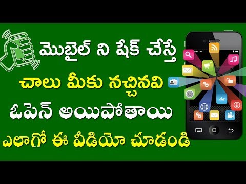 Shake android mobile to get multiple options| mobile sensor tricks |android tricks 2017|phone tricks