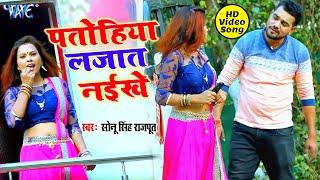 #Video आ गया #Sonu Singh Rajaput  II पतोहिया लजात नईखे II Super Hit Bhojpuri Song 2020