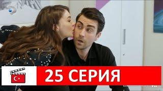 ЛЮБОВЬ НАПОКАЗ 25 серия