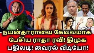 வைரல் வீடியோ! நயன்தாராவை கேவலமாக பேசிய ராதா ரவி! Radha ravi speech about nayanthara