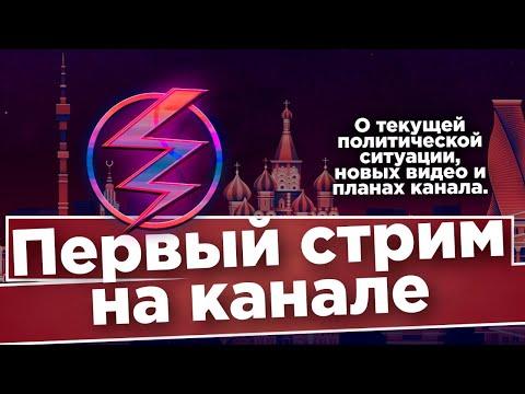 ПЕРВЫЙ СТРИМ! О планах канала, новых видео и Конституции / вестник бури
