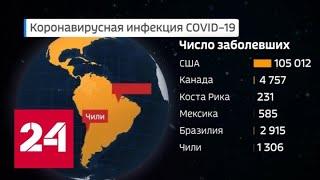 США занимают первое место в мире по числу инфицированных COVID-19 - Россия 24