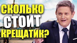 Сколько стоит Крещатик! Что если купить Крещатик, сколько он будет стоить? Интересные факты о Киеве!