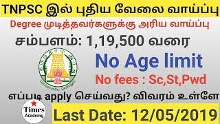 TNPSC 2019 job notification April 2019/No maximam age limit/Degree /1,19,500 வரை சம்பளம்