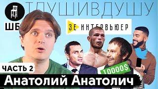 Зе Интервьюер про 10 000$ от Вакарчука, днище Нурмагомедова, твит Тимати и клип Pharaoh