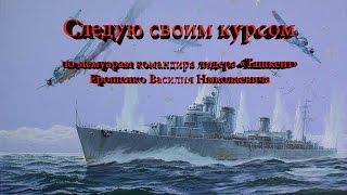 "World of Warships, ""Следую своим курсом"" - поход лидера #Ташкент"