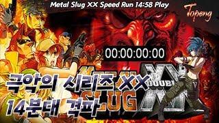 Metal Slug XX Speed Run(14:58) Real Time Attack / 메탈슬러그XX(더블엑스) 리얼 타임어택 14분대 클리어