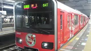 長津田発車の東武赤色のねねちゃんラッピング列車です。