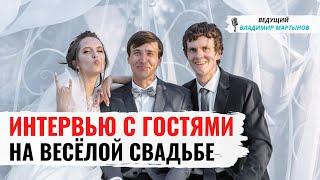 Весёлое знакомство с гостями свадьбы. Ведущий Владимир Мартынов
