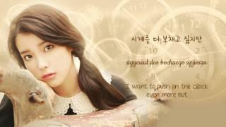 Cover images IU (아이유) - You & I (너랑 나) Han/Rom/Eng Lyrics