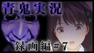 「青鬼」ゲーム実況録画編#7