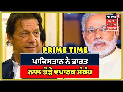 Prime Time: ਧਾਰਾ 370 ਕਸ਼ਮੀਰ ਚੋਂ ਹਟਾਏ ਜਾਣ ਤੇ ਪਾਕਿਸਤਾਨ ਬੁਖਲਾਇਆ | Imran Khan | Kashmir Issue