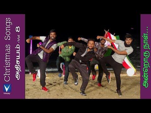அன்றொரு நாள் | New Tamil Christmas Song | அதிசயம் Vol-8