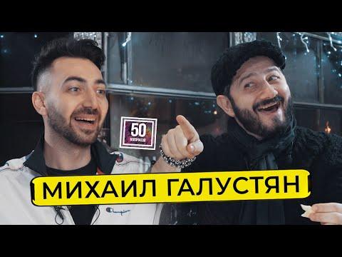 Интервью: Михаил Галустян (50 вопросов)