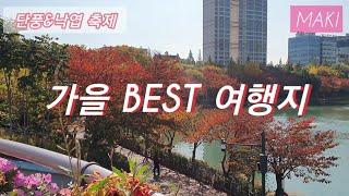 [MAKI마기] 국내 BEST 가을 여행 추천 / 단풍…